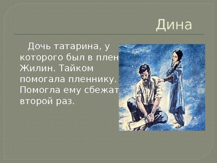Почему кавказский пленник а не пленники 83