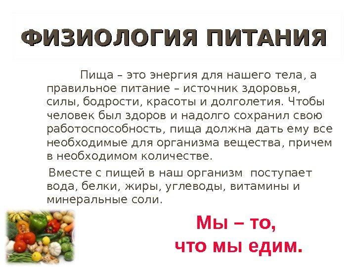 основы здорового питания е вайт часть сода