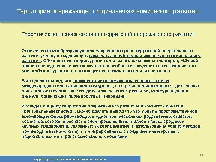 Администрирование ТОЭР 1 Администрирование территорий с особым экономическим