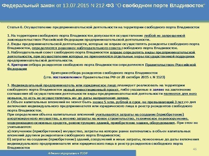 день закон 212 фз статья 57 работы