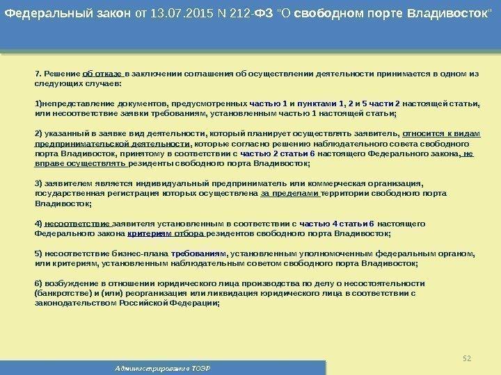 закон 212 фз статья 57 центре