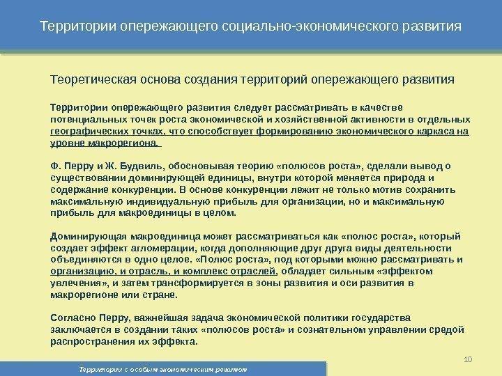 Территория социальноэкономического развития / Сайт фотографий