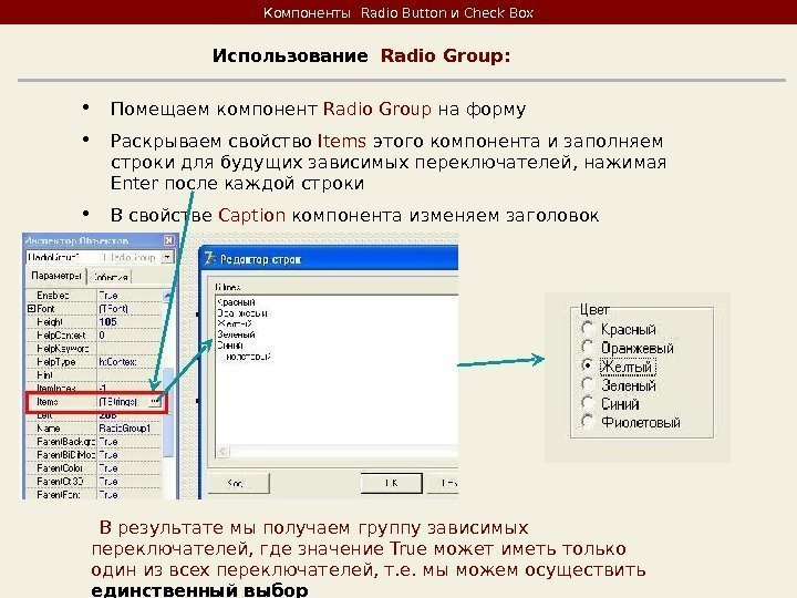 Компоненты  Radio Button и Check Box  Использование  Radio Group : •