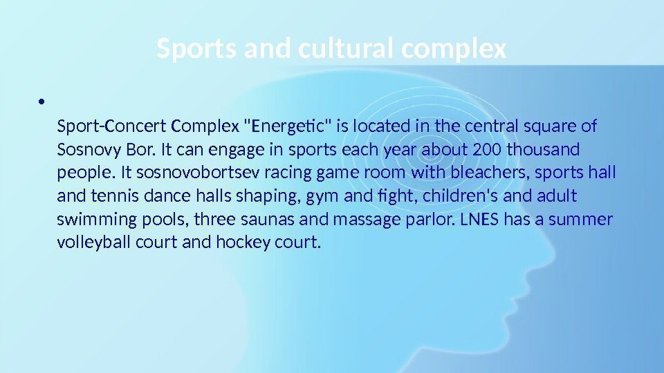 Sports and cultural complex • Sport-Concert Complex Energetic is located in the central square