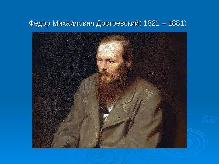 достоевский с кем был знаком