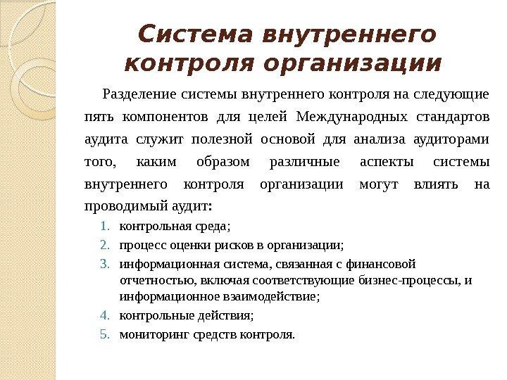 internal control in organizations