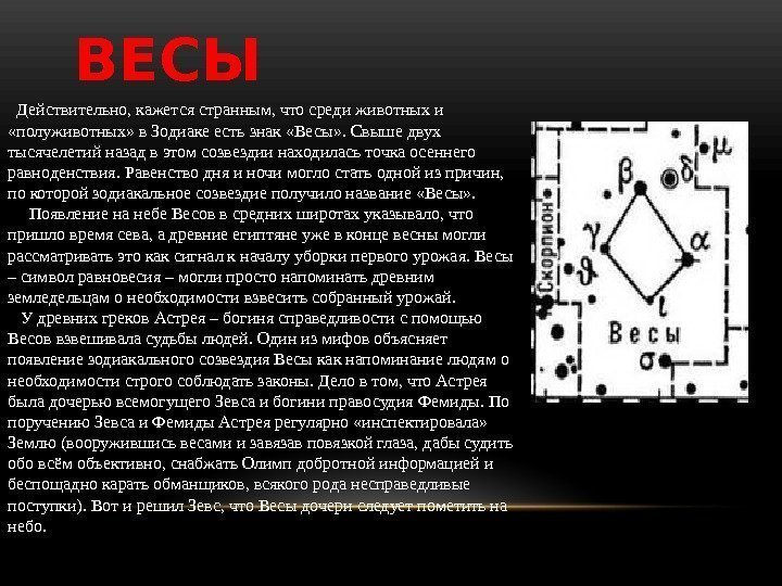 Картинки знака зодиака весы описание мифы и легенды оборудовании записать