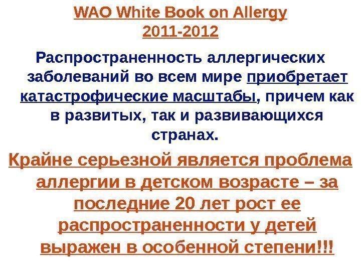 препараты при пищевой аллергии
