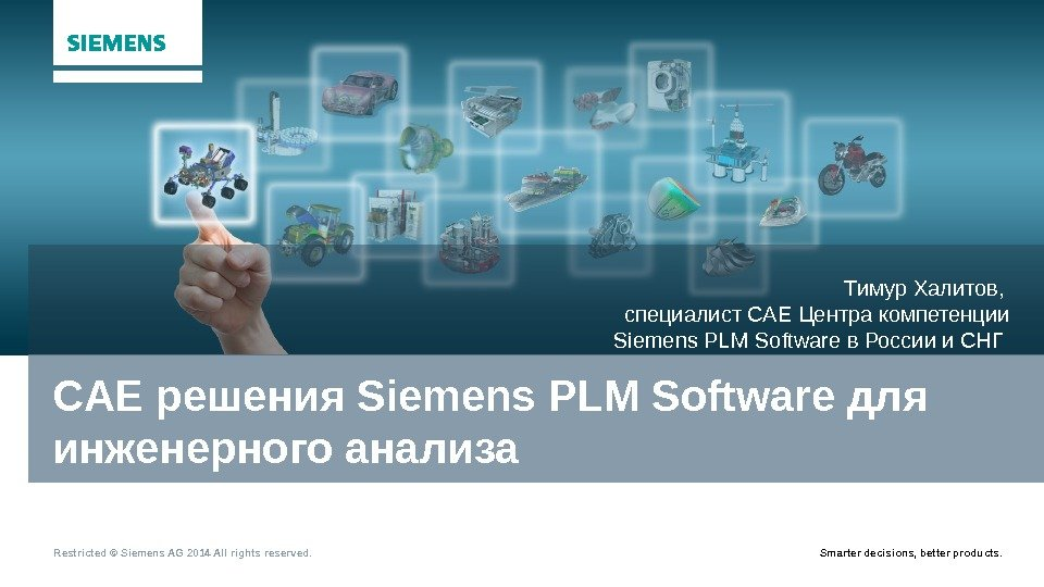 Restricted © Siemens AG 2014 All rights reserved. Smarter decisions, better products. CAE решения
