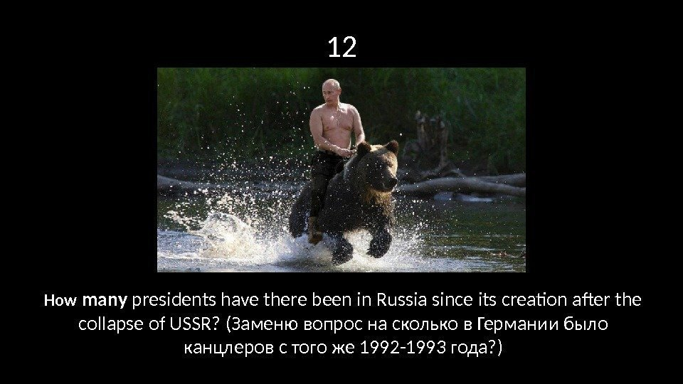 12 How many presidents have there been in Russia since its creation after the