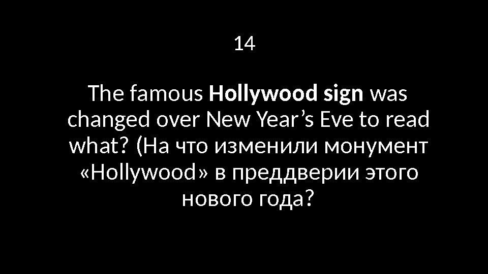 14 The famous Hollywood sign was changed over New Year's Eve to read what?