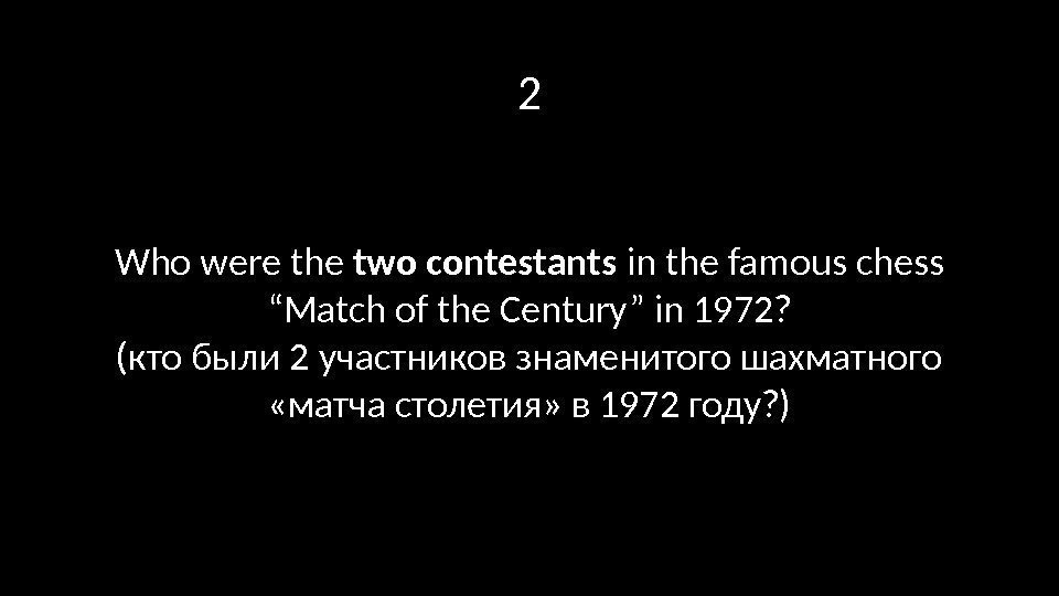 "2 Who were the two contestants in the famous chess ""Match of the Century"""