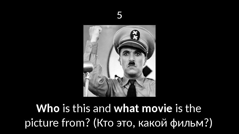 5 Who is this and what movie is the picture from? (Кто это, какой