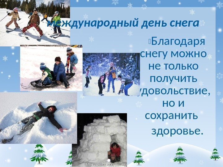 http://present5.com/presentforday2/20170121/deny_snega_images/deny_snega_18.jpg