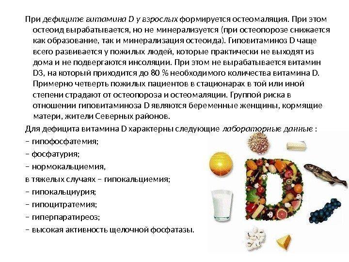Нехватка витамина д у беременных 15