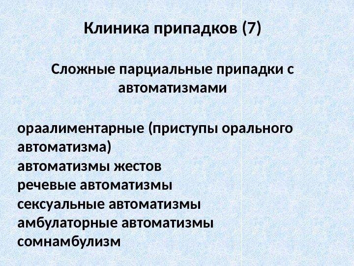 ambulatorniy-avtomatizm-fugi-transi