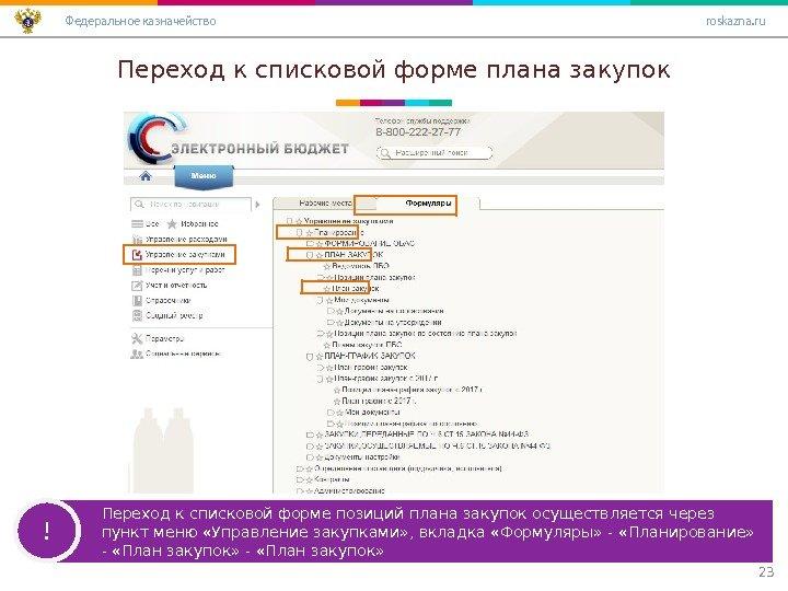 Практика реализации процессов управления закупками на российском энергетическом предприятии на базе sap srm