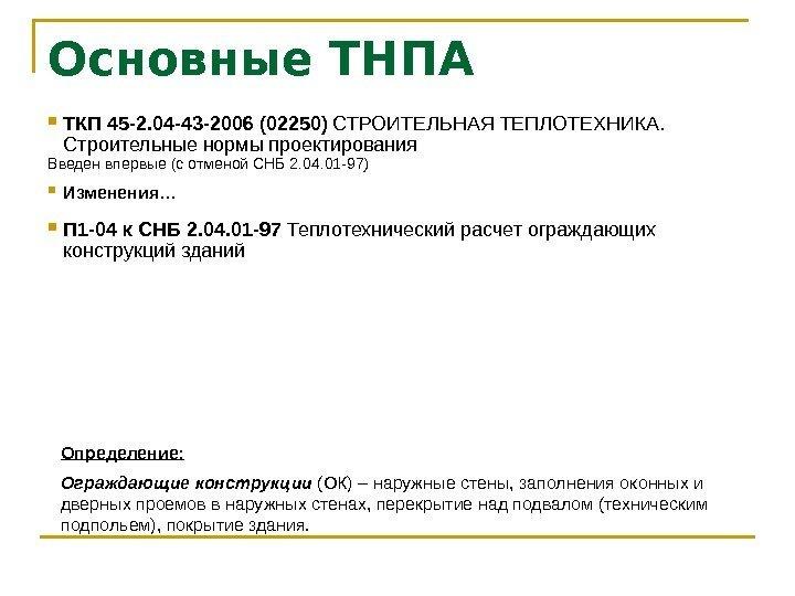 ТКП 45-1.04-119-2008 02250 СКАЧАТЬ БЕСПЛАТНО