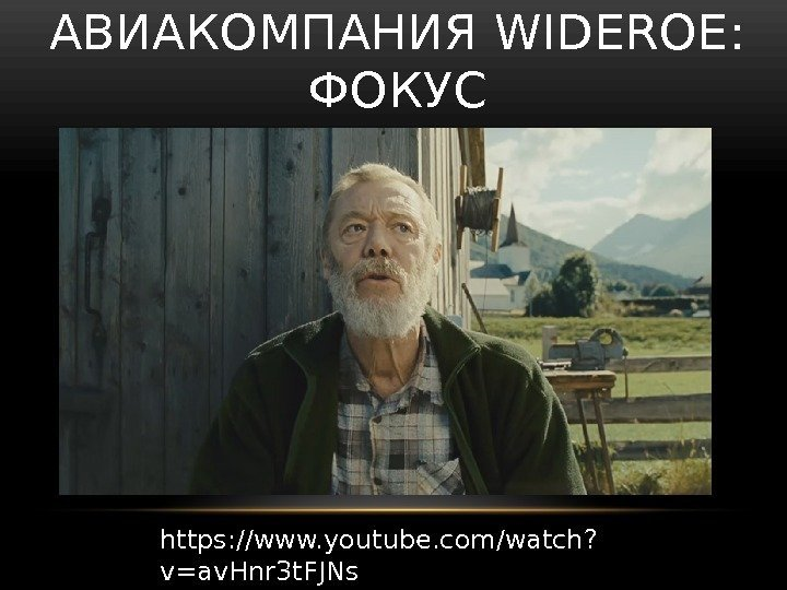 WIDEROE - GRANDPA'S MAGIC TRICK - ENGLISH VERSION АВИАКОМПАНИЯ WIDEROE:  ФОКУС htps: //www.