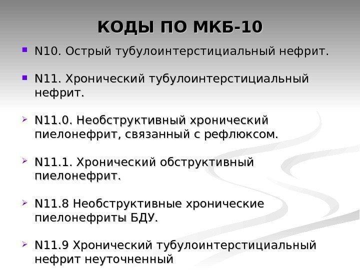 Код мкб 10 пиелонефрит беременной 100