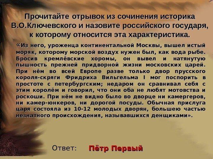 С чьим правлением связаны сочинения историка в.о.ключевского