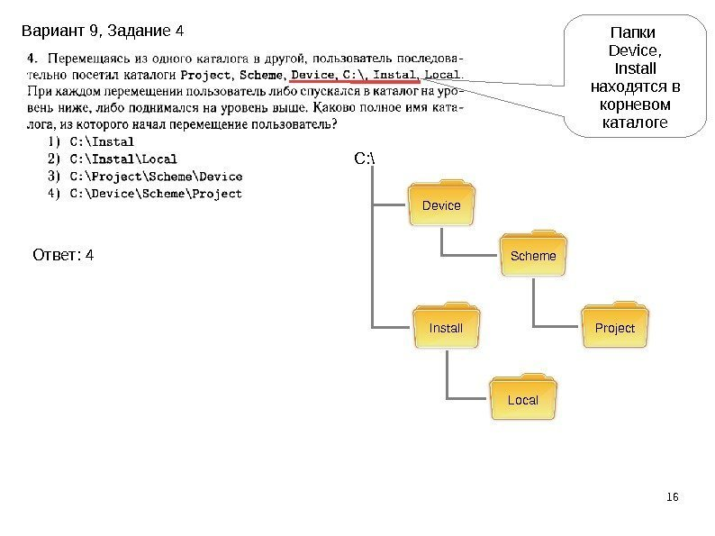 16 Вариант 9, Задание 4 Device Install. C: \ Scheme Project Local. Ответ: 4