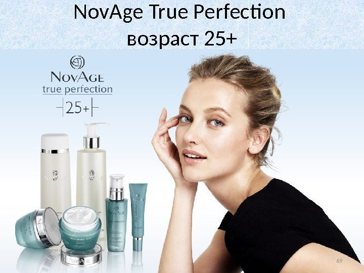 Nov. Age True Perfection возраст 25+ 69