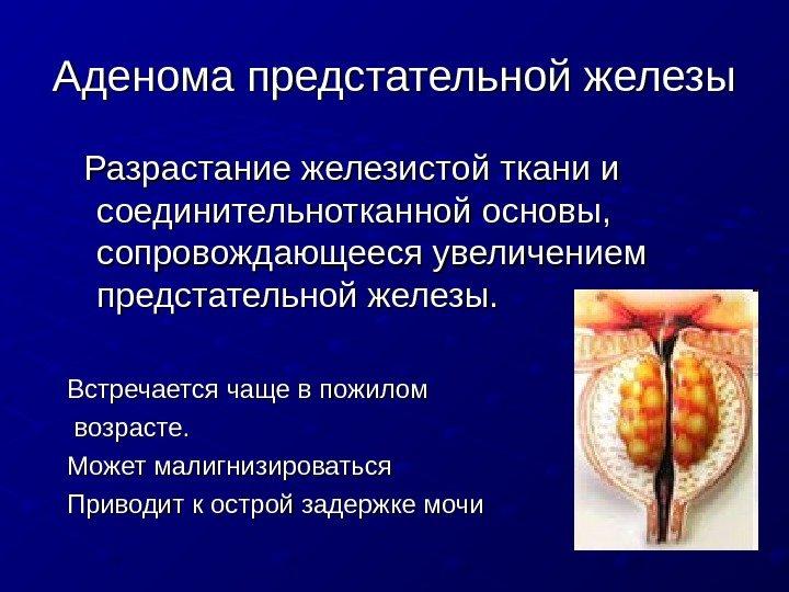 Диффузная гиперплазия предстательной железы лечение