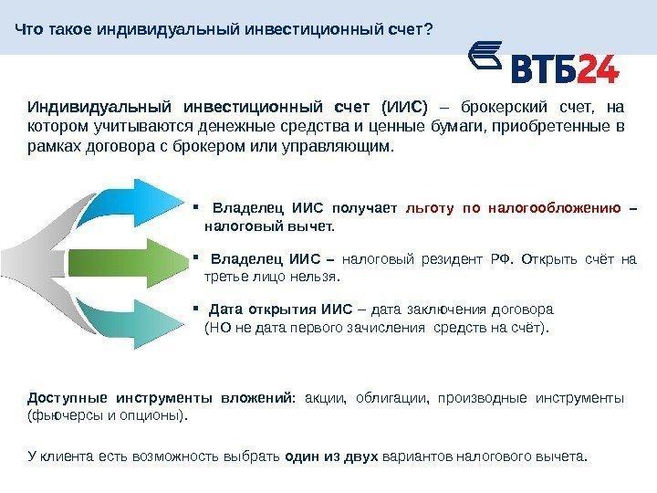 Орск Оренбург индивидуальный инвестиционный счет втб деревенский