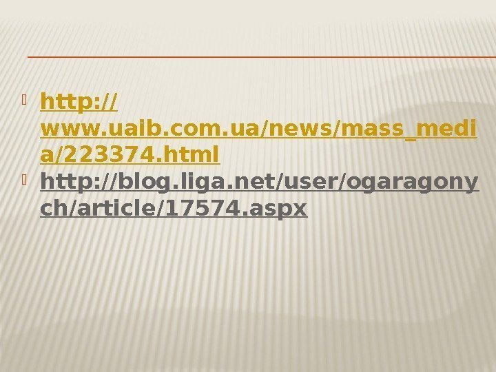 http: // www. uaib. com. ua/news/mass_medi a/223374. html http: //blog. liga. net/user/ogaragony ch/article/17574.