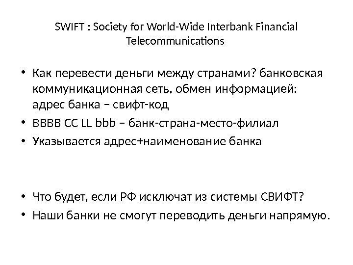 SWIFT : Society for World-Wide Interbank Financial Telecommunications  • Как перевести деньги между