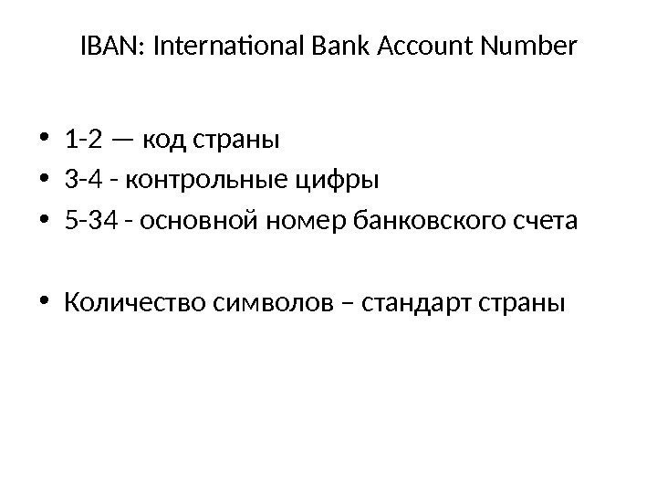 IBAN: International Bank Account Number • 1 -2 — код страны • 3 -4