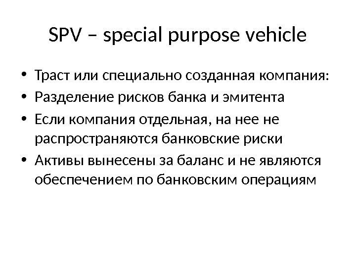 SPV – special purpose vehicle • Траст или специально созданная компания:  • Разделение