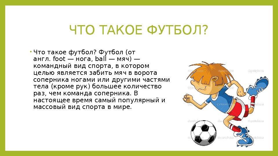 Стихи про поздравления о футболе