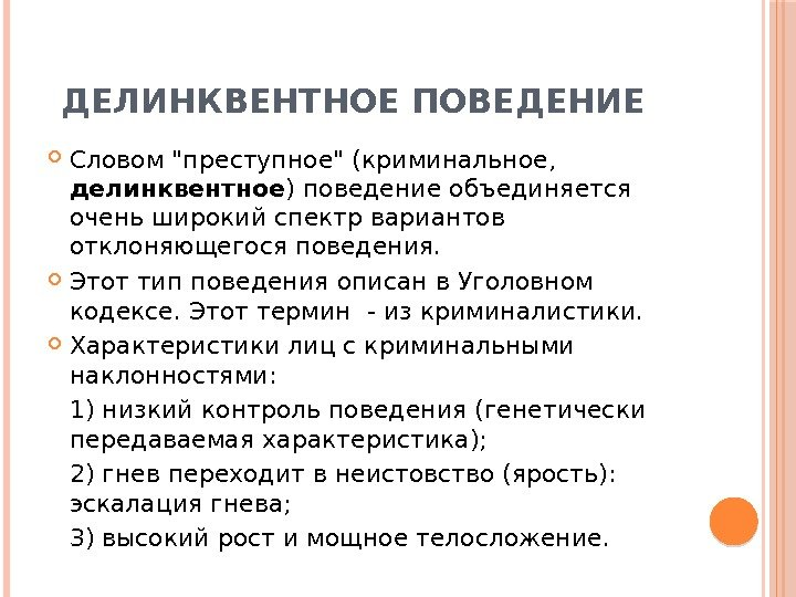 Психогенетика алкоголизма центр кодирования от алкоголизма в Москве