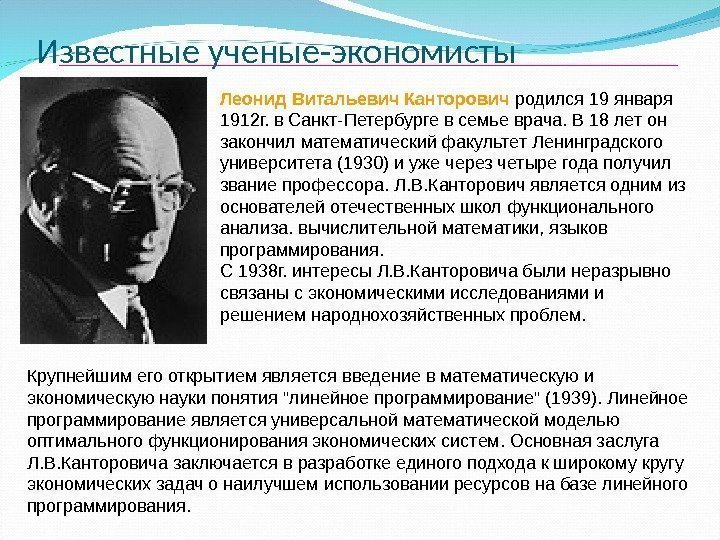 mathematician kantorovich essay The july, i960, issue of management science contains an english translation of an important original article by l v kantorovich [kantorovich.