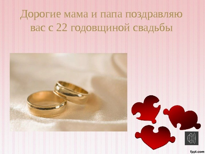 Поздравление папы с юбилеем свадьбы