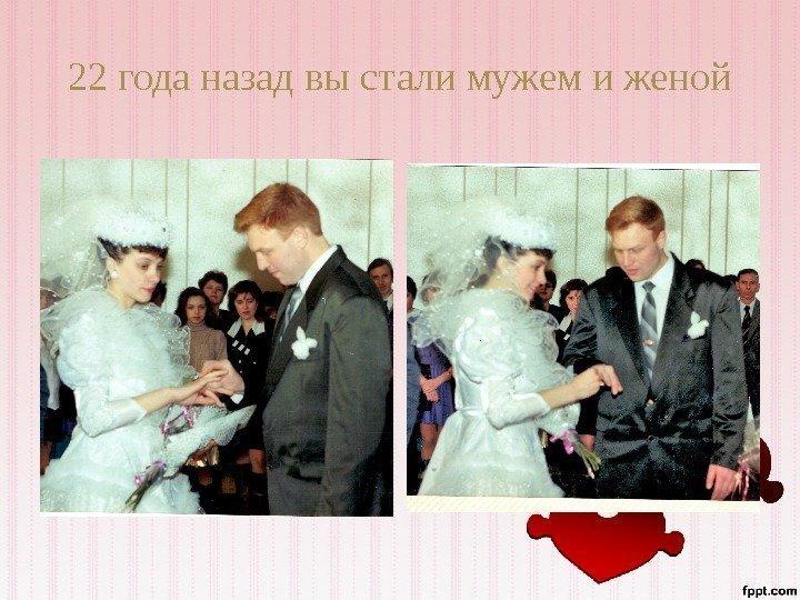 Жена поздравлением кто стал женой
