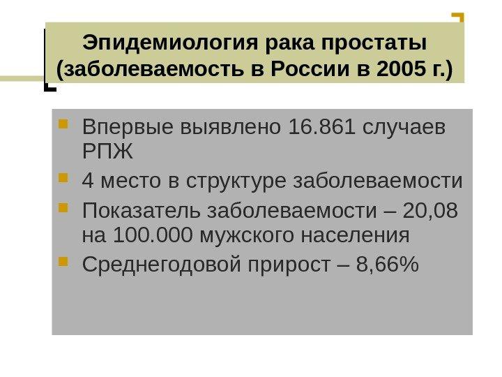 Эпидемиология рака простаты в россии