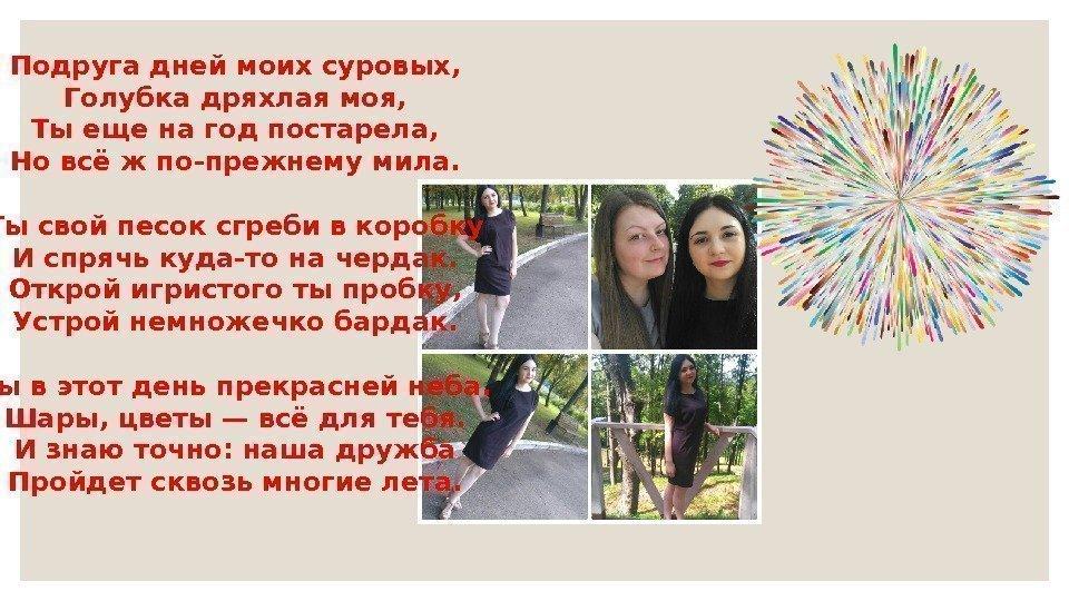 Поздравления с днем рождения подруге дряхлая моя