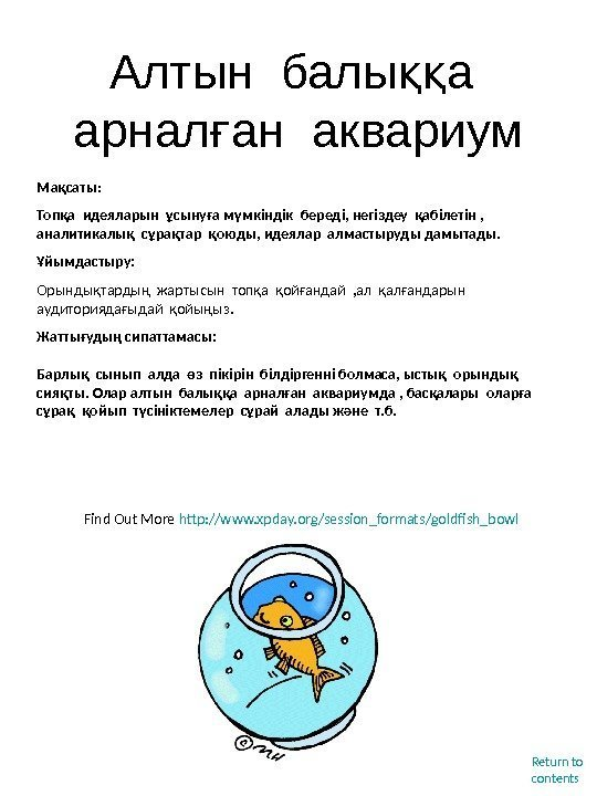Алтын балы а ққ арнал ан аквариум ғ Find Out More http: //www. xpday.