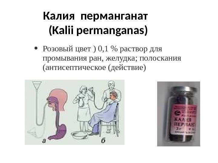 Как сделать промывания желудка в домашних условиях
