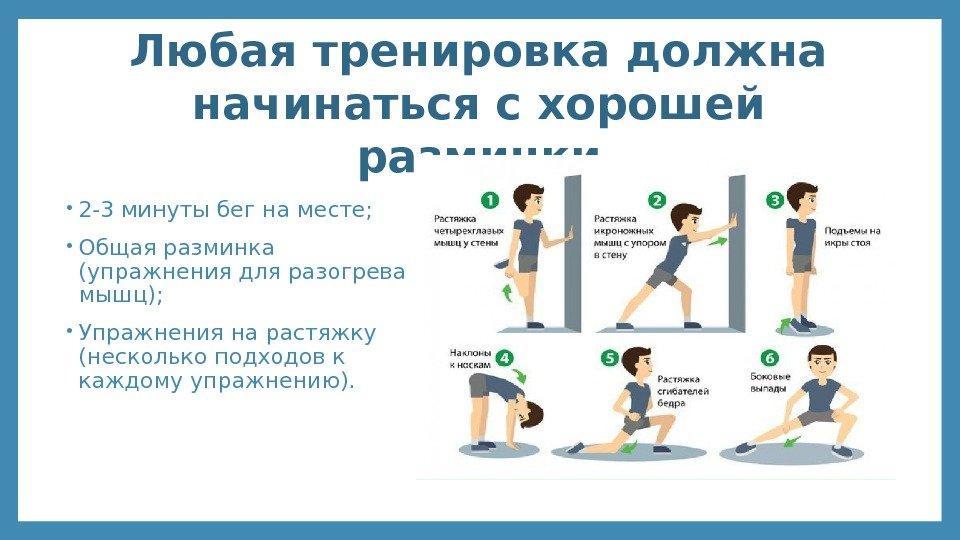 Упражнения для разминки перед бегом в картинках