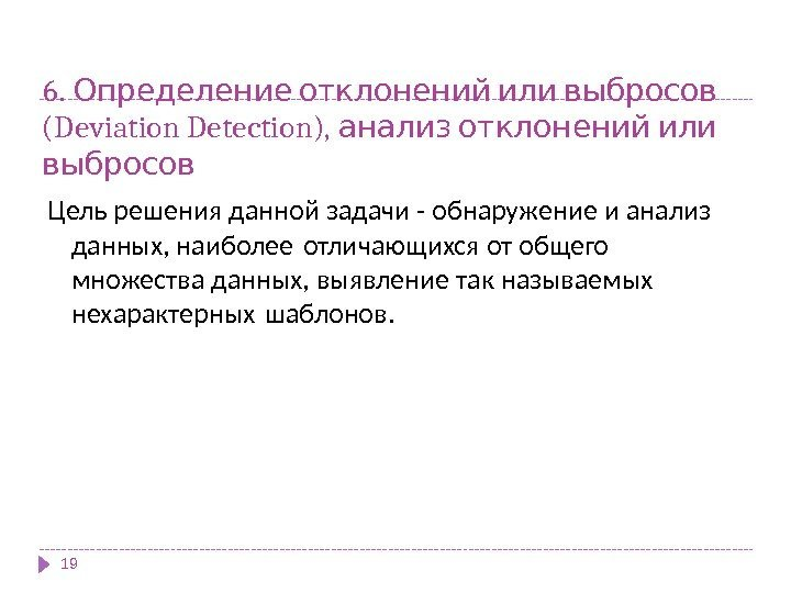 6.   Определение отклонений или выбросов (Deviation Detection),  анализ отклонений или выбросов