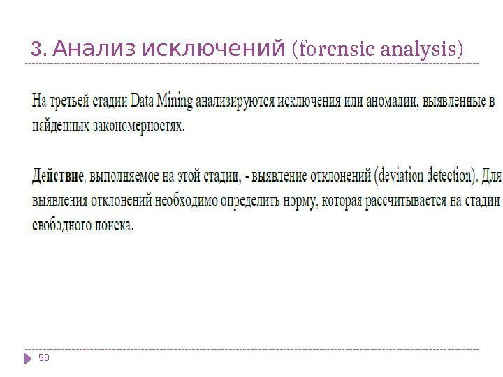 3. (forensic analysis)Анализ исключений 50