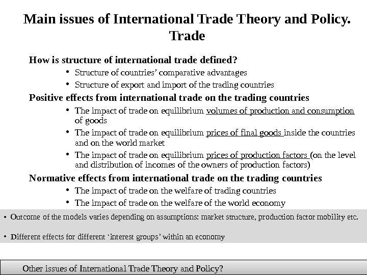 Main issues of International Trade Theory and Policy.  Trade How is structure of