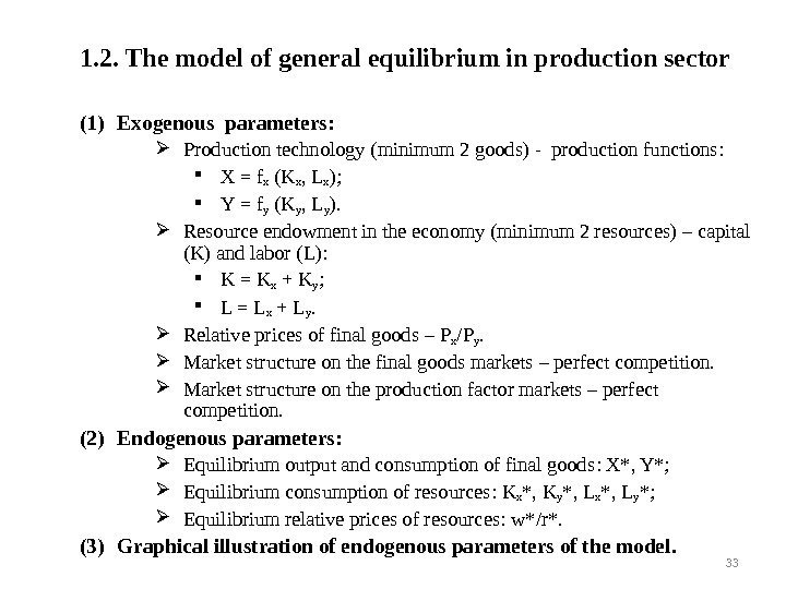 1. 2.  The model of general equilibrium in production sector (1) Exogenous parameters