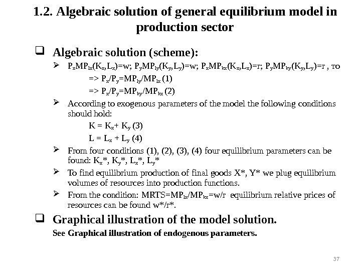1. 2.  Algebraic solution of general equilibrium model in production sector Algebraic solution