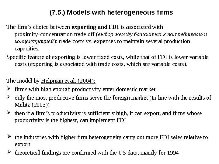 The firm's choice between exporting and FDI is associated with proximity-concentration trade off (