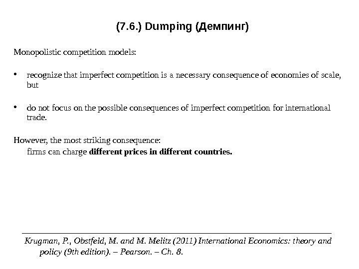 (7. 6. ) Dumping (Демпинг) Monopolistic competition models:  • recognize that imperfect competition